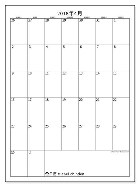 日历2018年4月  (68MS). 免费可打印的日历.