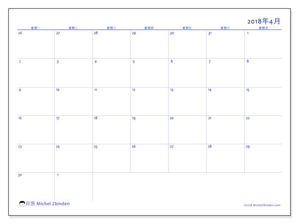 日历2018年4月  (73MS). 每月日历可免费打印.