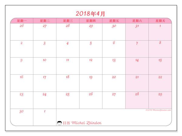 日历2018年4月  (76MS). 每月日历可免费打印.