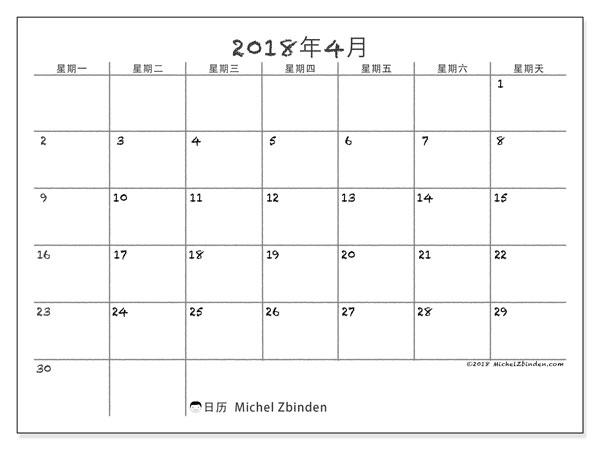日历2018年4月  (77MS). 每月日历可免费打印.
