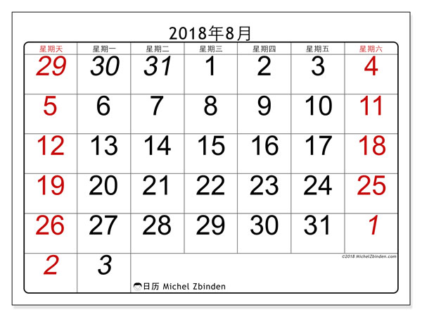 日历2018年8月  (72SS). 免费可打印的日历.
