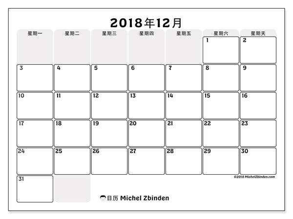 日历2018年12月  (44MS). 免费可打印的日历.