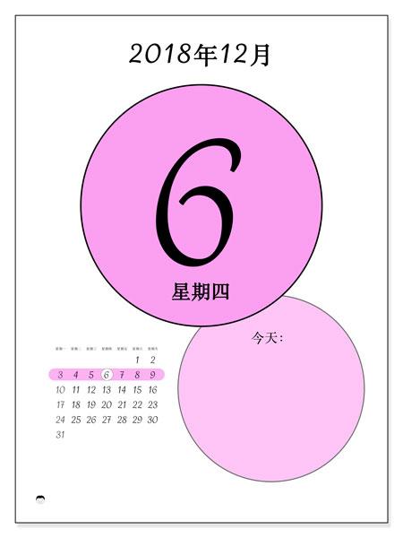 日历2018年12月  (45-6MS). 日历可以免费打印.