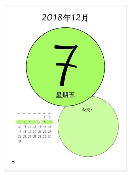 日历2018年12月  (45-7MS). 每日日历可免费打印.