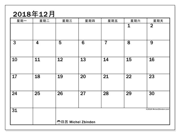 日历2018年12月  (50MS). 每月日历可免费打印.