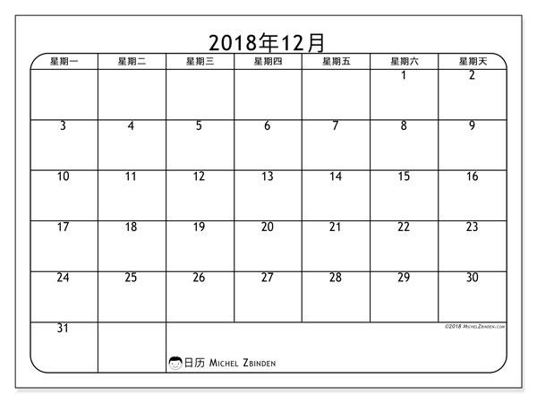 日历2018年12月  (51MS). 每月日历可免费打印.