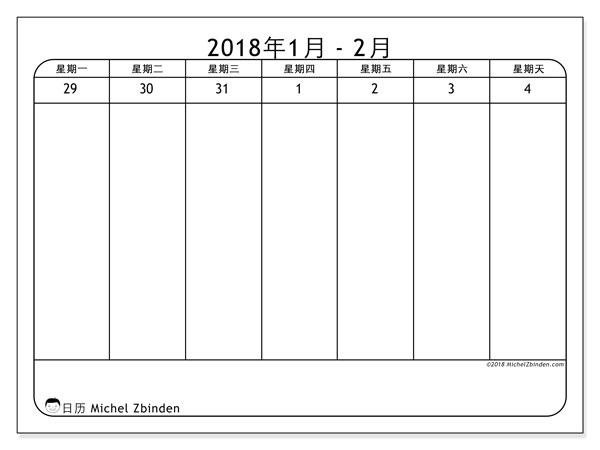 日历2018年2月  (43-1MS). 免费打印一周的日历.