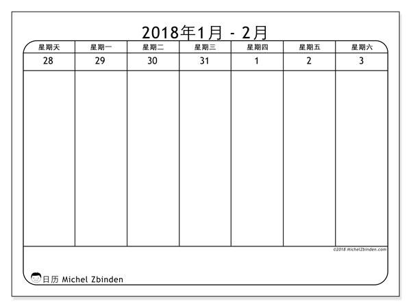 日历2018年2月  (43-1SS). 日历可免费打印.
