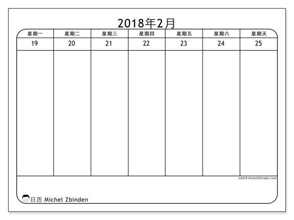 日历2018年2月  (43-4MS). 免费日历打印.