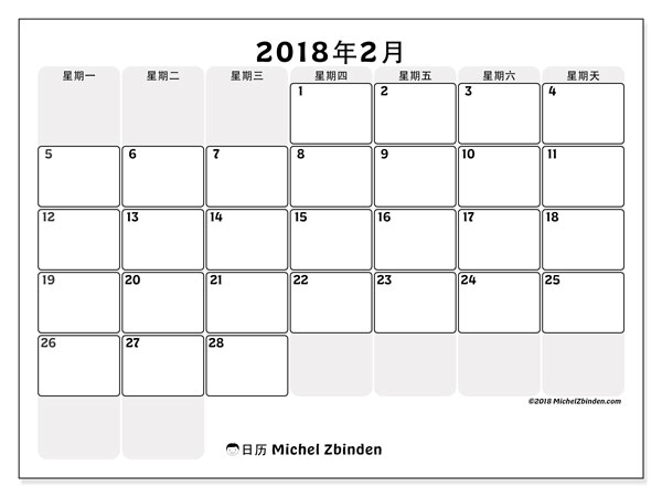 日历2018年2月  (44MS). 日历可免费打印.