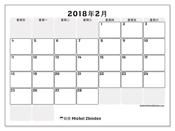 日历2018年2月  (44SS). 日历可免费打印.