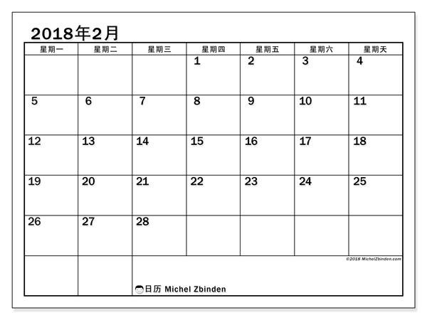 日历2018年2月  (50MS). 日历可免费打印.