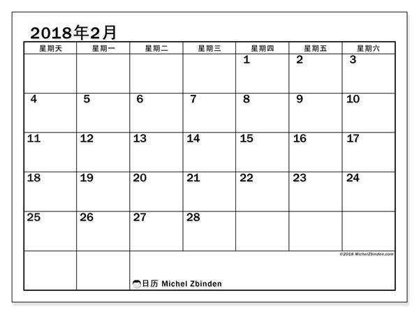 日历2018年2月  (50SS). 每月日历可免费打印.