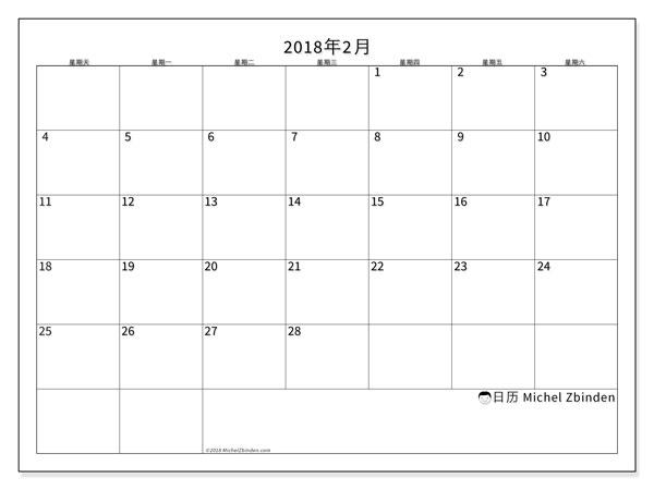 日历2018年2月  (53SS). 免费打印计划.