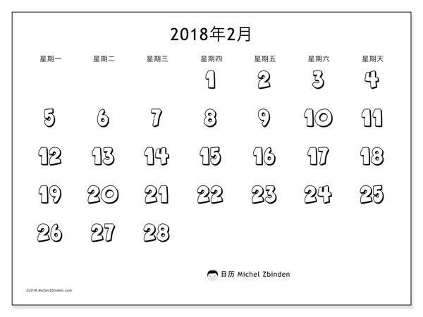 日历2018年2月  (56MS). 免费日历打印.