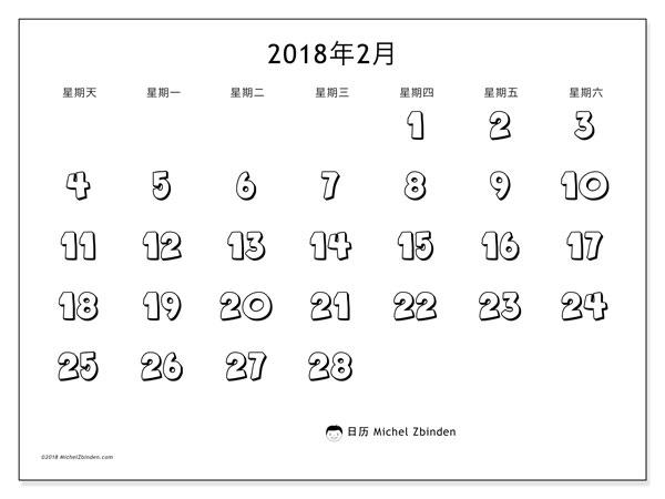 日历2018年2月  (56SS). 日历可免费打印.