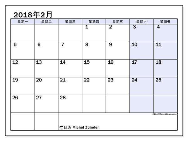 日历2018年2月  (57MS). 免费日历打印.