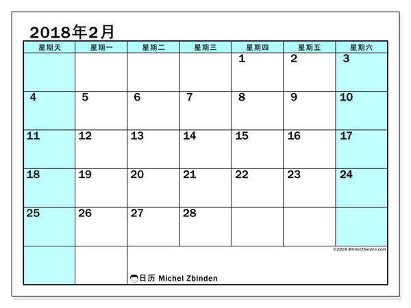 日历2018年2月  (59SS). 免费可打印的日历.
