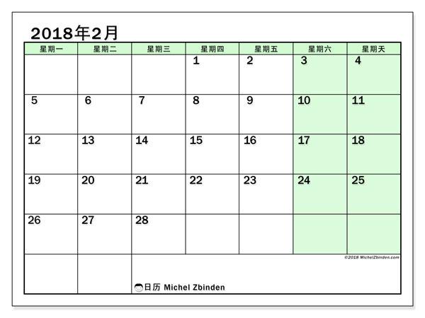 日历2018年2月  (60MS). 免费可打印的日历.