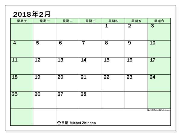 日历2018年2月  (60SS). 本月日历可免费打印.