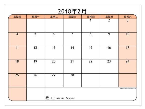 日历2018年2月  (61SS). 免费可打印的日历.