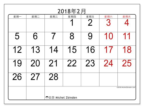 日历2018年2月  (62MS). 日历可免费打印.