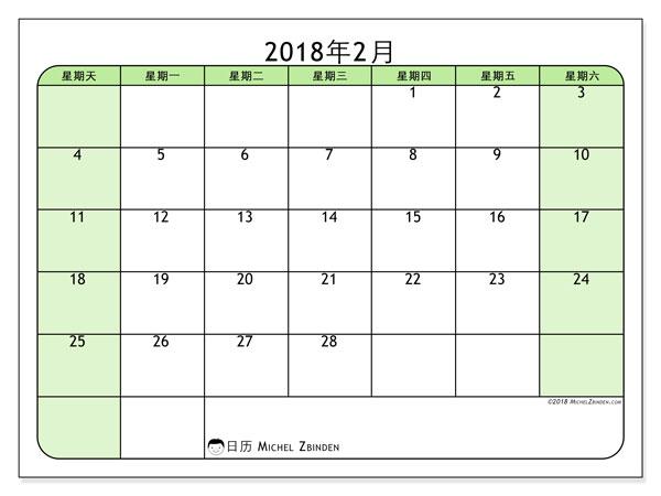 日历2018年2月  (65SS). 本月日历可免费打印.