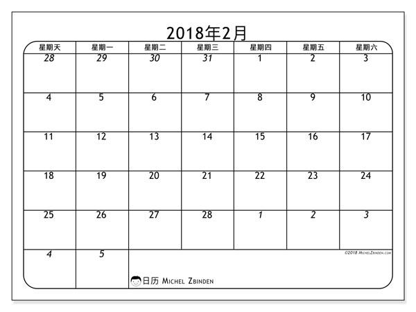 日历2018年2月  (67SS). 免费日历打印.