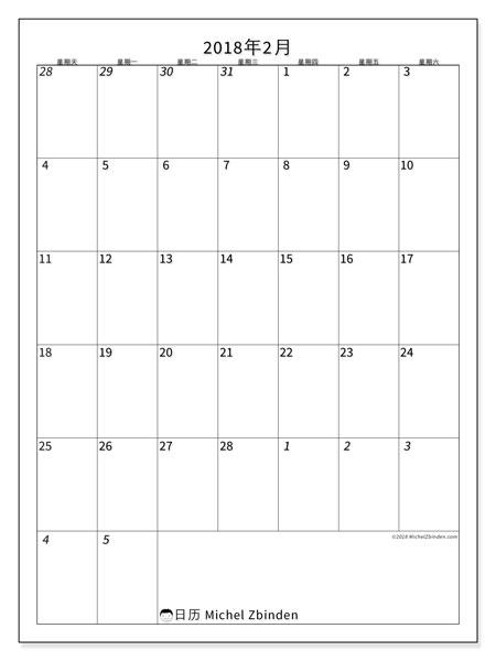 日历2018年2月  (68SS). 免费可打印的日历.