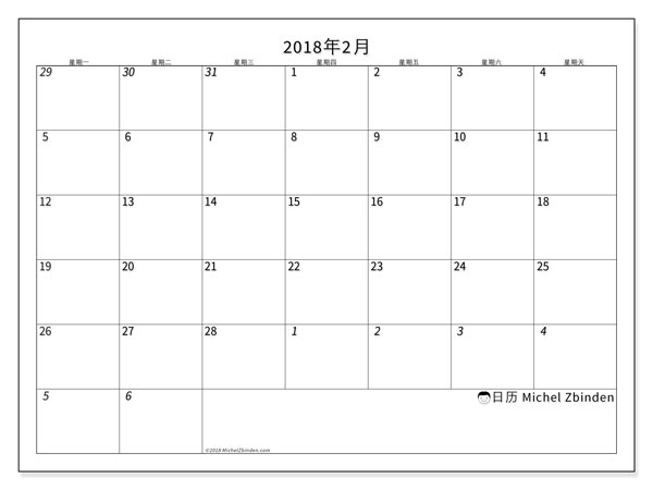 日历2018年2月  (70MS). 免费打印计划.