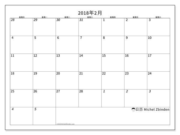 日历2018年2月  (70SS). 每月日历可免费打印.