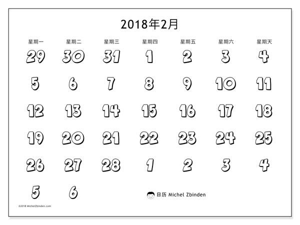 日历2018年2月  (71MS). 每月日历可免费打印.