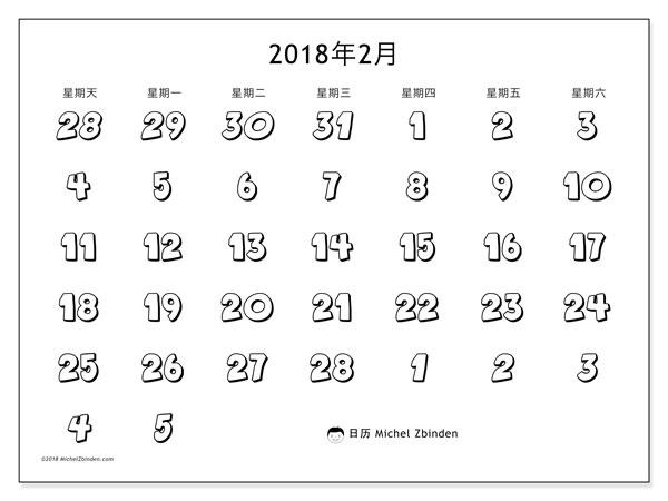 日历2018年2月  (71SS). 本月日历可免费打印.