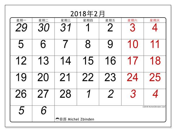 日历2018年2月  (72MS). 免费打印计划.