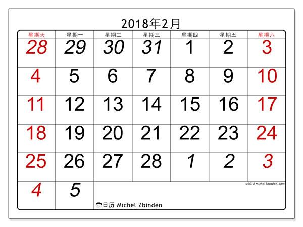 日历2018年2月  (72SS). 免费可打印的日历.