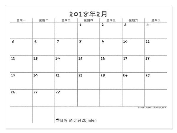 日历2018年2月  (77MS). 日历可免费打印.
