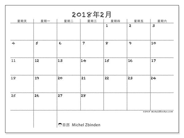 日历2018年2月  (77SS). 免费日历打印.