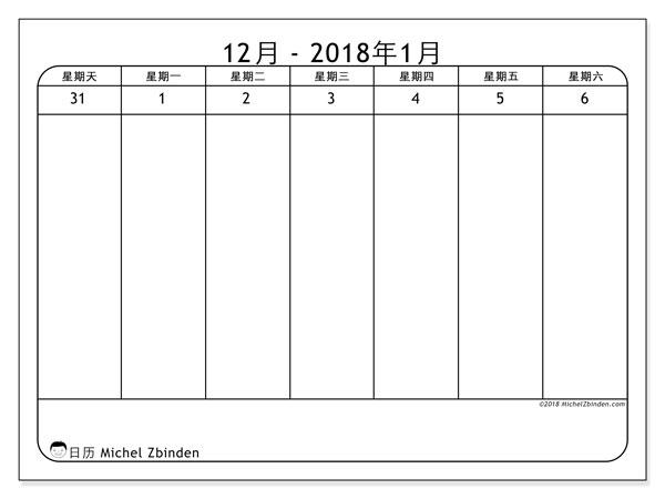 日历2018年1月 (43-1SS). 免费打印计划.