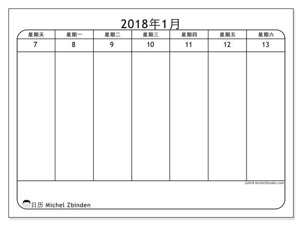 日历2018年1月 (43-2SS). 日历可免费打印.