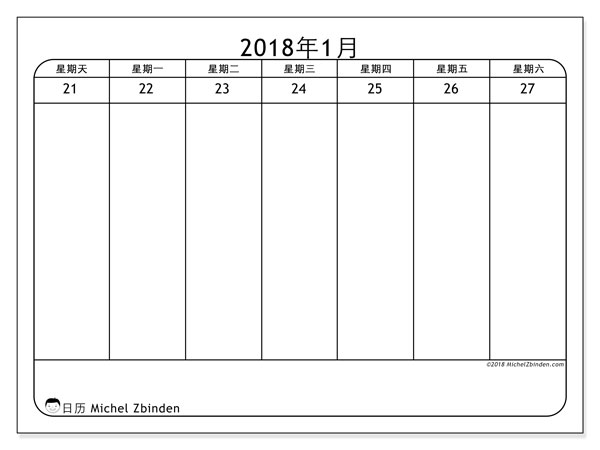 日历2018年1月 (43-4SS). 日历可免费打印.