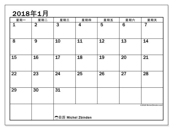 日历2018年1月 (50MS). 子弹报免费打印.