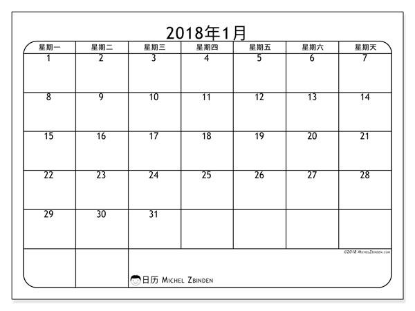 日历2018年1月 (51MS). 每月日历可免费打印.