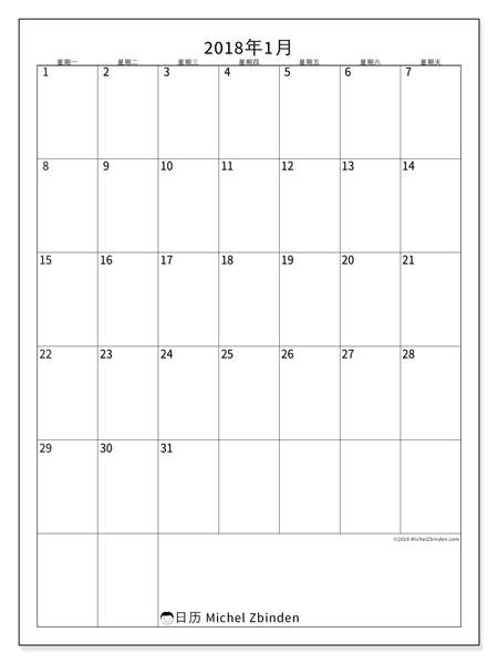 日历2018年1月 (52MS). 本月日历可免费打印.
