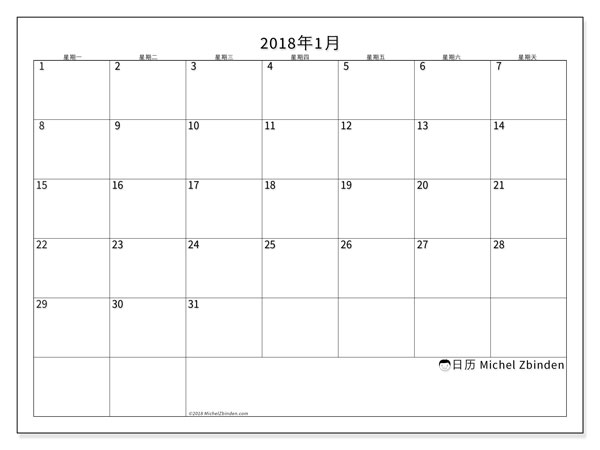 日历2018年1月 (53MS). 免费日历打印.