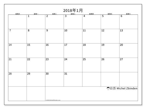 日历2018年1月 (53SS). 免费打印计划.