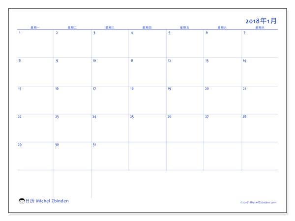 日历2018年1月 (55MS). 日历可免费打印.