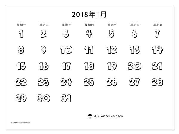 日历2018年1月 (56MS). 每月日历可免费打印.