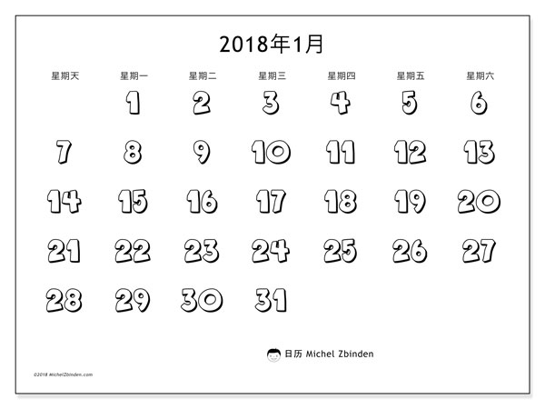 日历2018年1月 (56SS). 日历可免费打印.