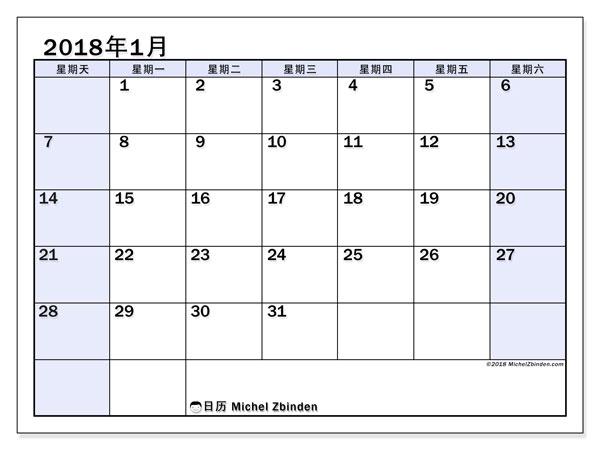 日历2018年1月 (57SS). 每月日历可免费打印.