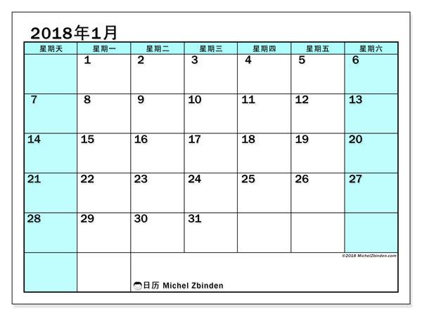 日历2018年1月 (59SS). 免费可打印的日历.